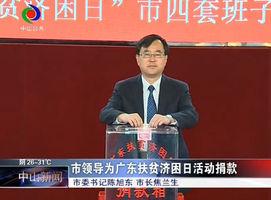 市领导为广东扶贫济困日活动捐款