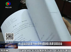 中山启动庆祝改革开放40周年全国诗歌征集展览展演活动