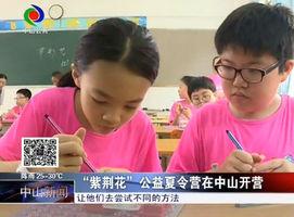"""""""紫荆花""""公益夏令营在中山开营"""