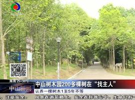 """中山树木园200多棵树在""""找主人"""""""