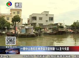 一艘中山渔船在神湾镇河道侧翻,1人至今失联