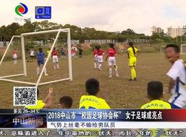 """2018年中山市""""校园足球协会杯"""" 女子足球成亮点"""