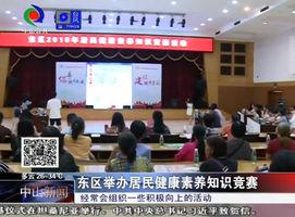 东区举办居民健康素养知识竞赛