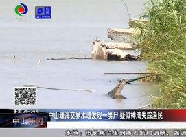 中山珠海交界水域发现一男尸,疑似神湾失踪渔民