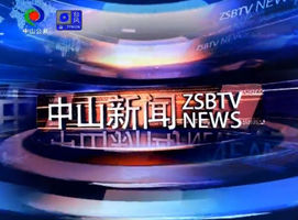 中山新闻2018年7月17日