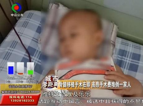 3岁男童因重型地贫,每月靠输血续命