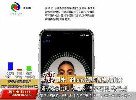 意外!IPhone X竟可被他人解锁?