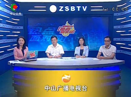 """中山""""三旧""""改造新政有何着数?"""