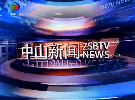 中山新闻2018年7月19日