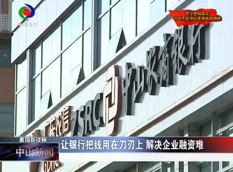 """""""勇闯新征程"""": 让银行把钱用在刀刃上 ,解决企业融资难"""