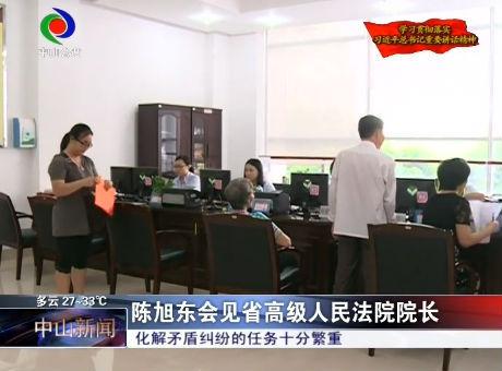 陈旭东会见省高级人民法院院长