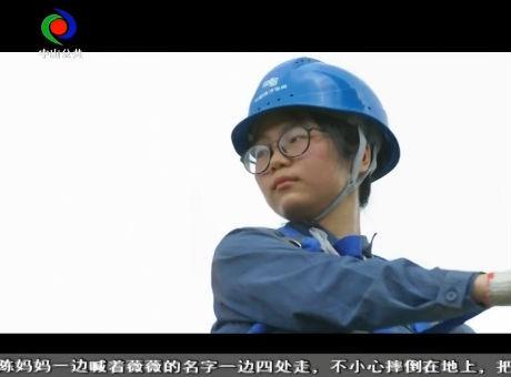 """从""""辣妹子""""到""""爬杆高手"""",她是""""电力花木兰"""""""