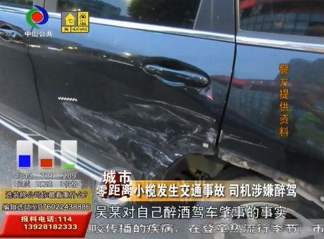 小榄紫荆东路发生交通事故司机涉嫌醉驾