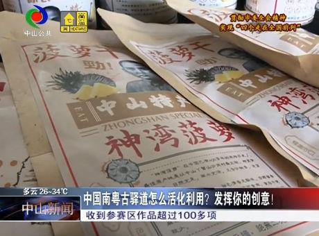 中国南粤古驿道怎么活化利用?发挥你的创意!
