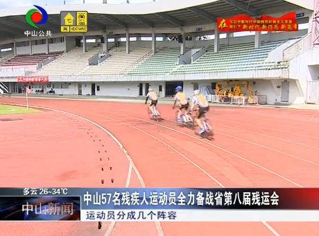 中山57名残疾人运动员全力备战省第八届残运会