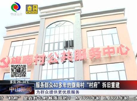 """服务群众40多年的旗南村""""村府""""拆旧重建"""