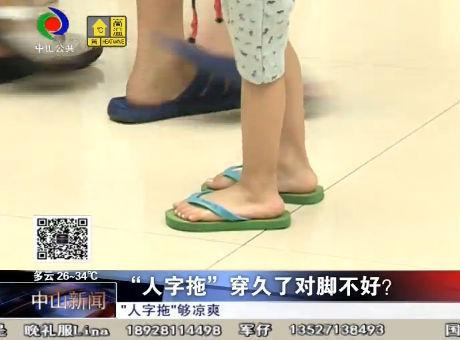 """""""人字拖""""穿久了对脚不好?医生:小心足部慢性损伤!"""