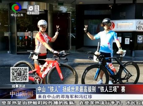 """世界级别最高的""""铁人三项""""赛中山2名选手展现铁城精神!"""