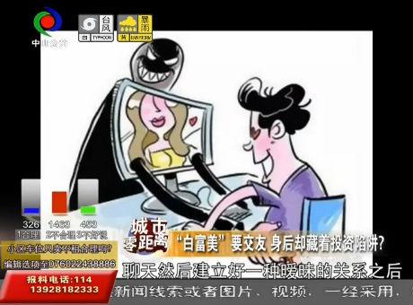 """小心陷阱:""""白富美""""要交友 """"人设""""堪比电视剧编剧!"""