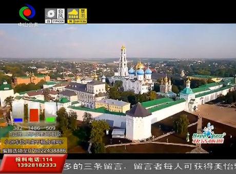 陪你游世界:俄罗斯第二期