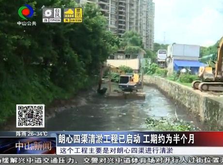 朗心四渠清淤工程已启动 工期约为半个月