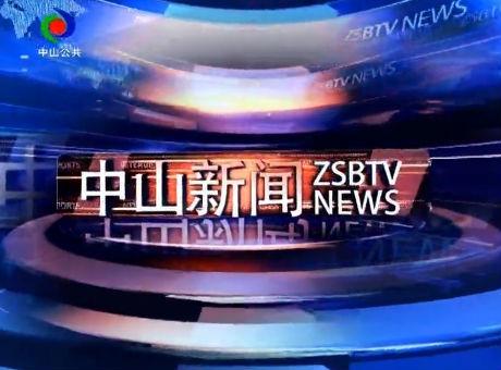 中山新闻2018年7月31日