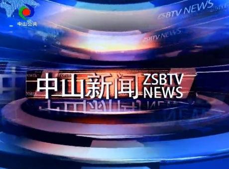 中山新闻2018年8月1日