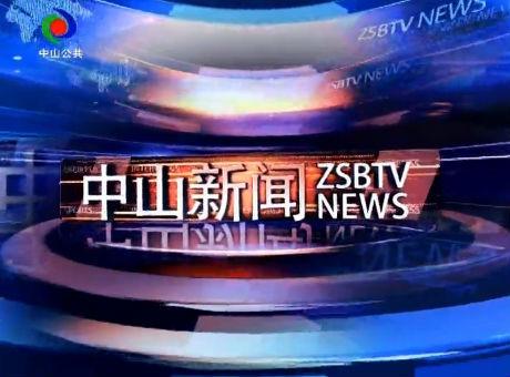中山新闻2018年8月2日