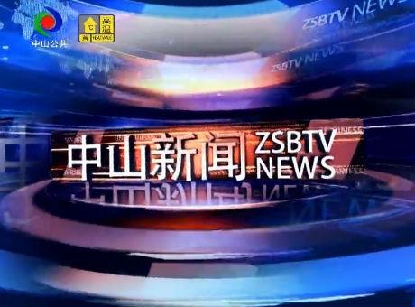 中山新闻 2018年8月4日