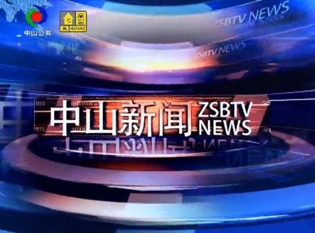 中山新闻 2018年8月5日