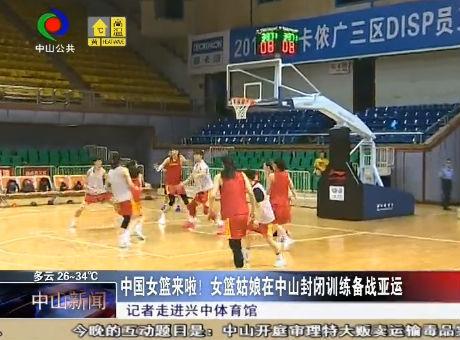 中国女篮来啦!女篮姑娘在中山封闭训练备战亚运