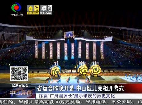 省运会昨晚开幕 总分暂列第六的中山健儿亮相开幕式!