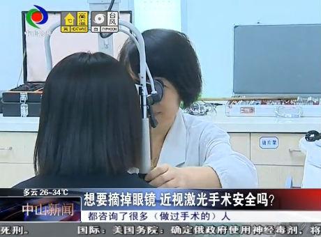 想要摘掉眼镜 近视激光手术安全吗?