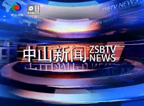 中山新闻2018年8月11日