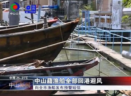 """中山藉渔船全部回港避台风""""贝碧嘉"""""""