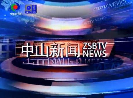 中山新闻2018年8月14日