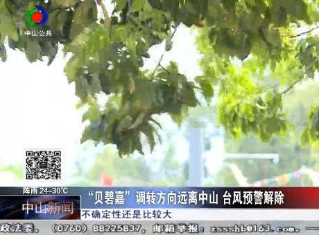 """""""贝碧嘉""""调转方向远离中山台风预警解除"""