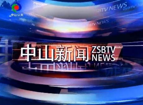 中山新闻2018年8月15日