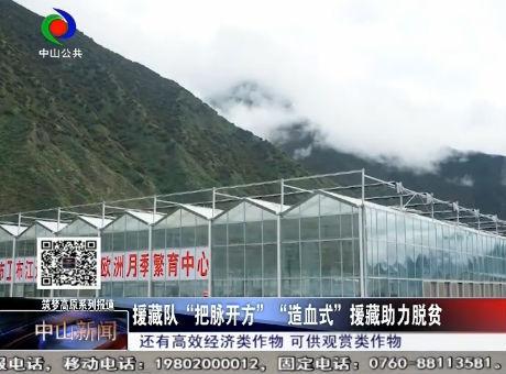 """筑梦高原系列报道(七):援藏队""""把脉开方"""""""