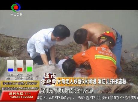 六旬老人跌落5米河堤 消防员搭梯施救