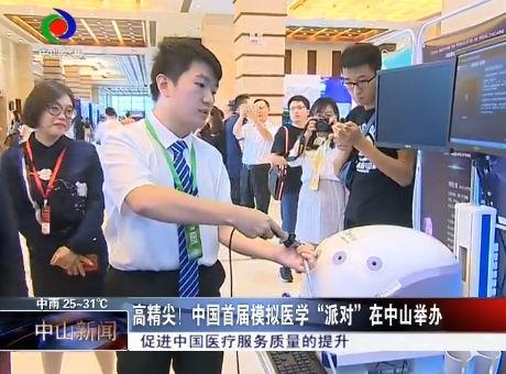 """高精尖!中国首届模拟医学""""派对""""在中山举办"""