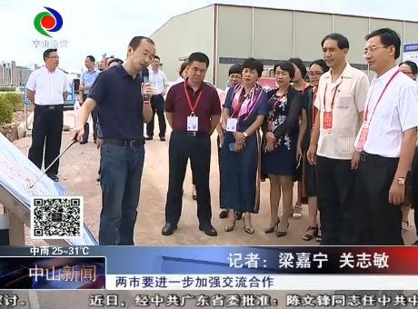 中山东莞两市的省人大代表联合开展专题调研
