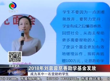 2018年刘蓉蓉慈育助学基金发放三年资助困难学子758人次