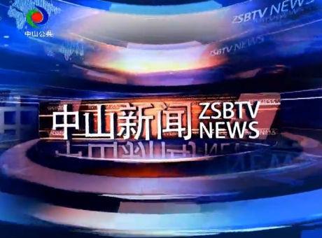 中山新闻2018年8月17日
