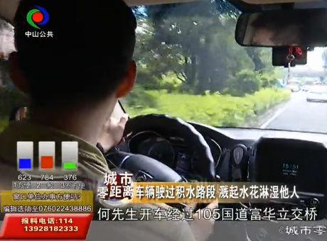 车辆驶过溅湿行人,行人可以索赔!