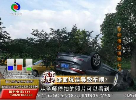 路面坑洼致车祸!目前修复情况如何?