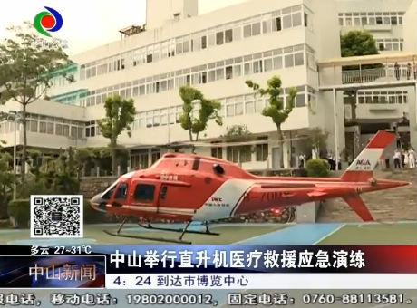 10分钟往返,神速救人!来看直升机医疗救援应急演练