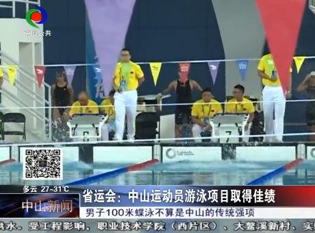 省运会中山运动员蝶泳取得佳绩