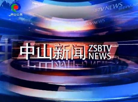 中山新闻2018年8月18日
