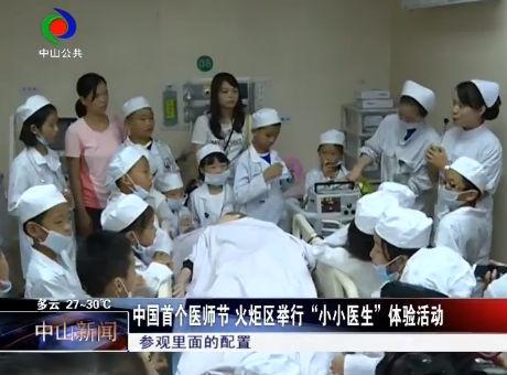 """中国首个医师节 火炬区举行""""小小医生""""体验活动"""